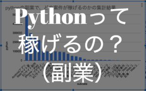 Pythonは副業でどれくらい稼げるのか