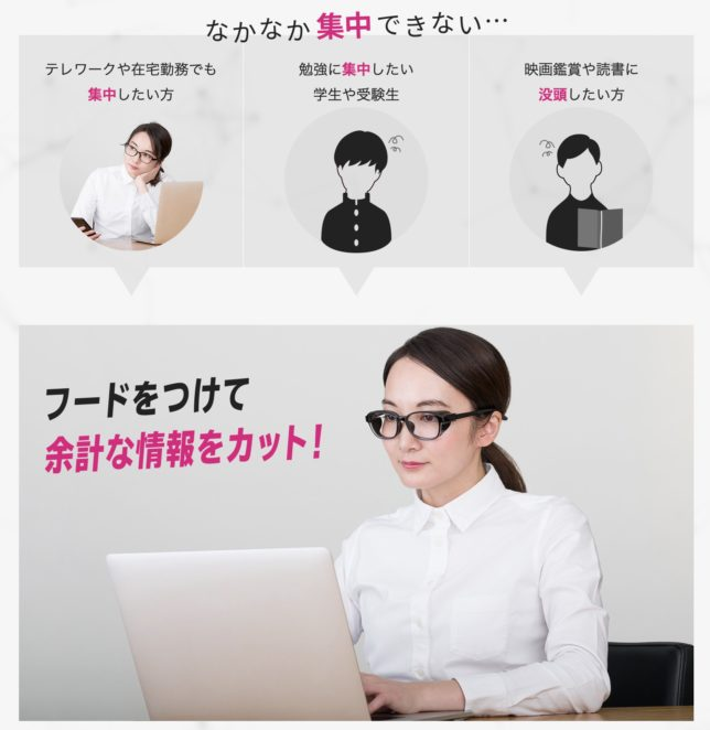 在宅勤務でも集中するためのメガネ