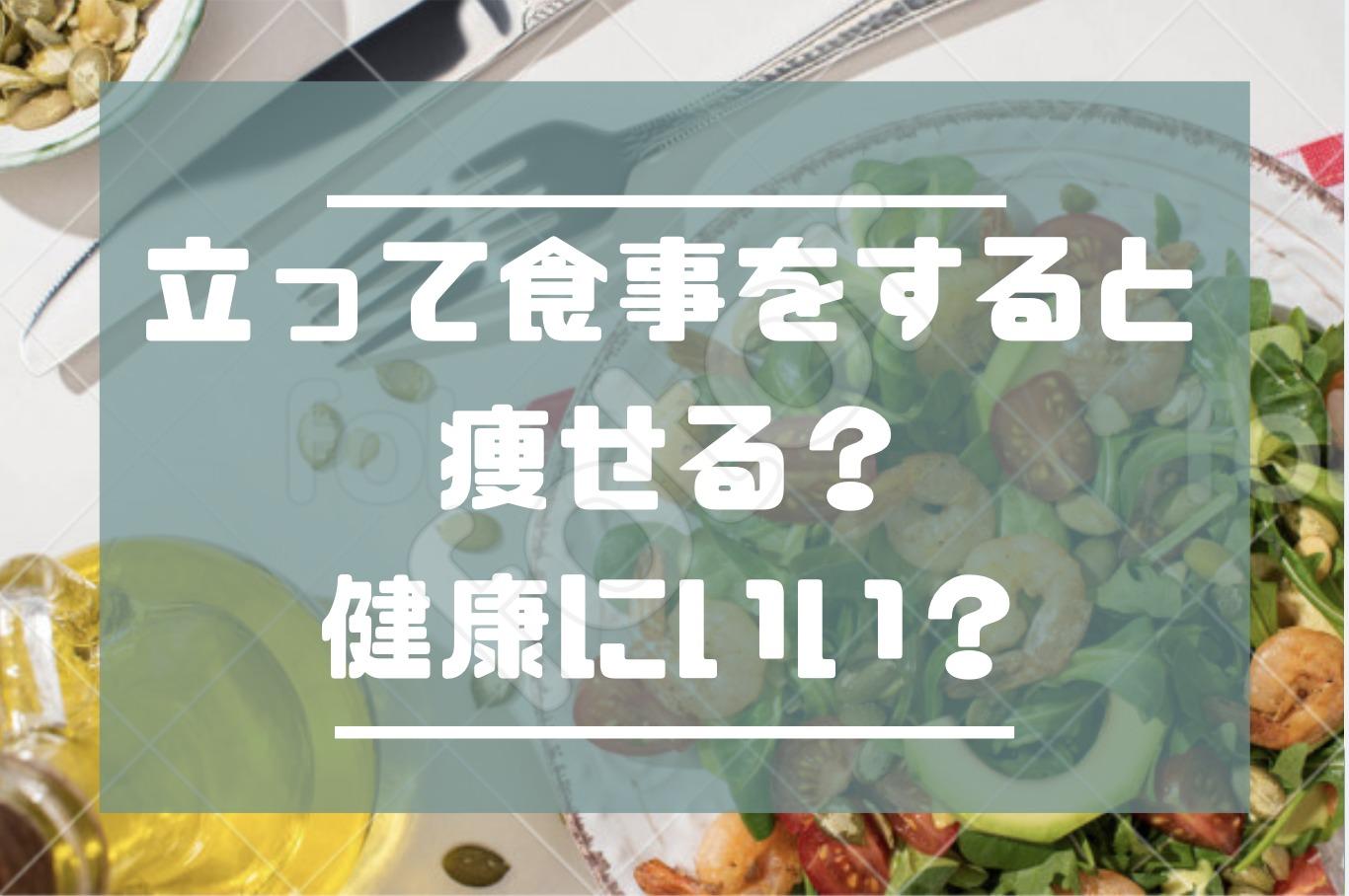立って食事をすると痩せる?健康にいい?