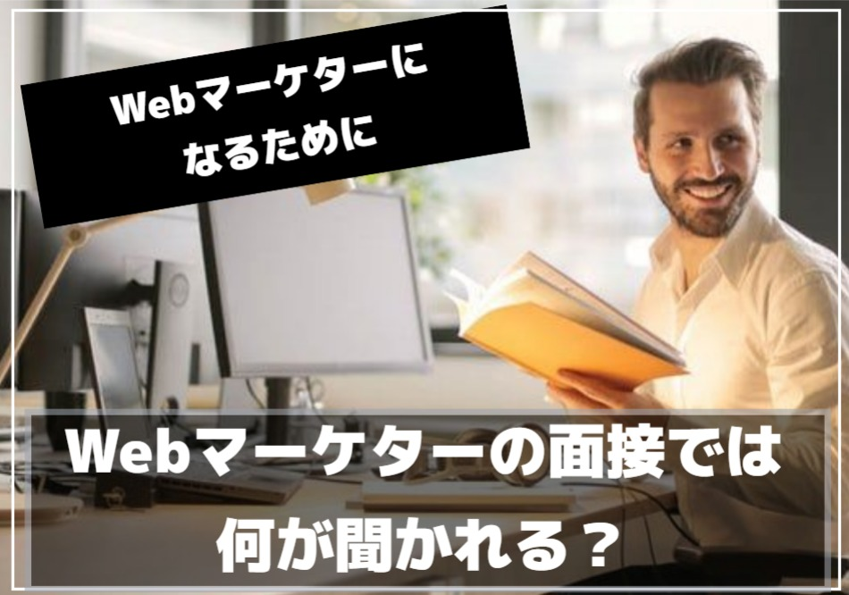 webマーケター転職