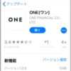 【もう終わり?】 レシート買取アプリ『ONE』、DMM AUTOとのコラボ企画が終了し何モノ