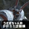 【攻防比】 FFXI 物理ダメージ計算 【SV関数】|うさぎちゃんのFF11計算機