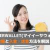 MyEtherWallet(マイイーサウォレット)登録と入金・送金方法を解説!ICO参加者には必須