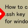 windowsでssh公開鍵 秘密鍵 を作成する方法 | t11o
